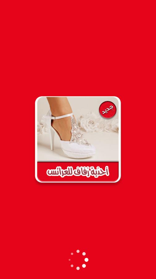 f7afa2c9d احذية زفاف للعرائس بدون انترنت 1.0 APK Download - Android cats ...