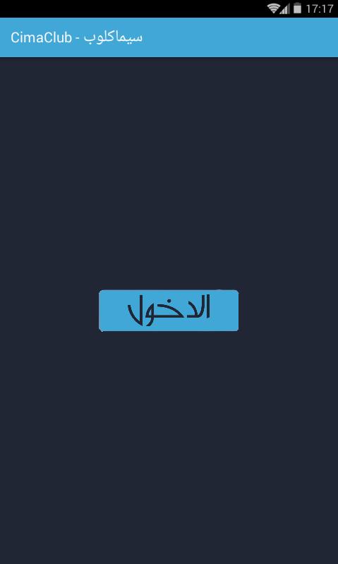 CimaClub - سيماكلوب 7 0 APK Download - Android Entertainment Apps