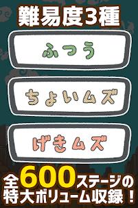 激ムズ!ねこじゃんぷ2 1.0.1 screenshot 11