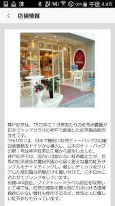 神戸紅茶 公式アプリ 1.6.0 screenshot 2