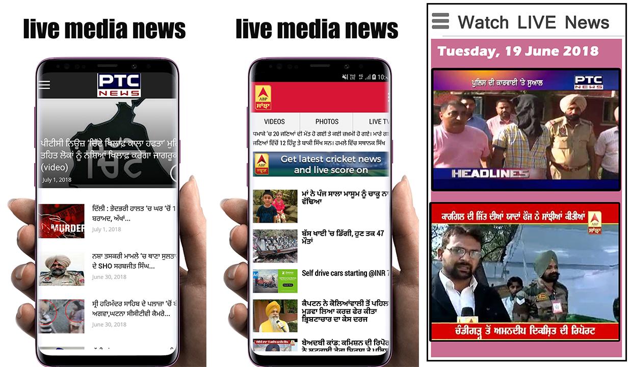 Punjabi News:ABP Sanjha,PTC News,Jagbani &all Rank 3 0 APK