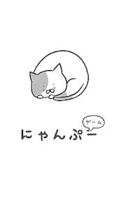 激ムズ!ねこじゃんぷ2 1.0.1 screenshot 8