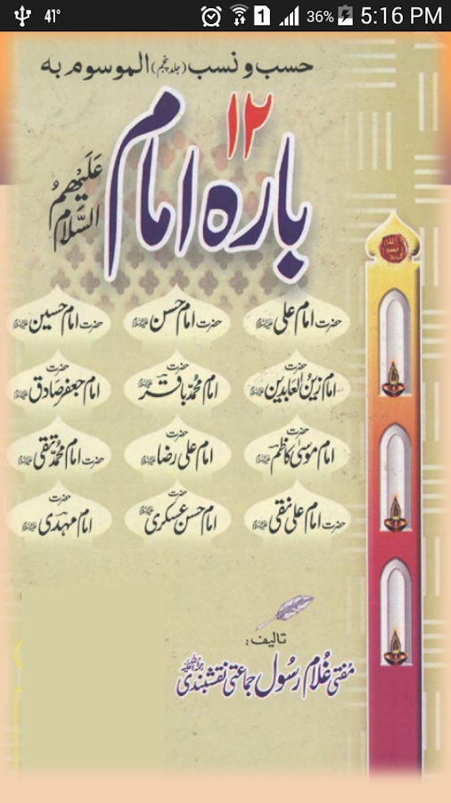 12 Imam A S(Urdu Islamic Book) 12 0 APK Download - Android Books