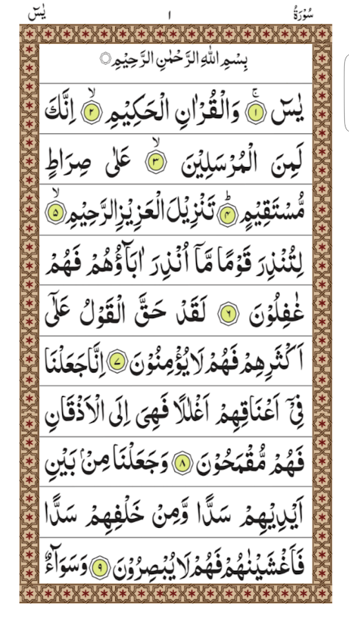 Surah Yaseen 3 1 APK Download - Android Books & Reference Apps