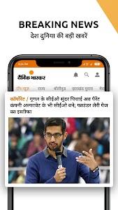 Dainik Bhaskar: Free Hindi News,Local News, Epaper 6.2.2 screenshot 1