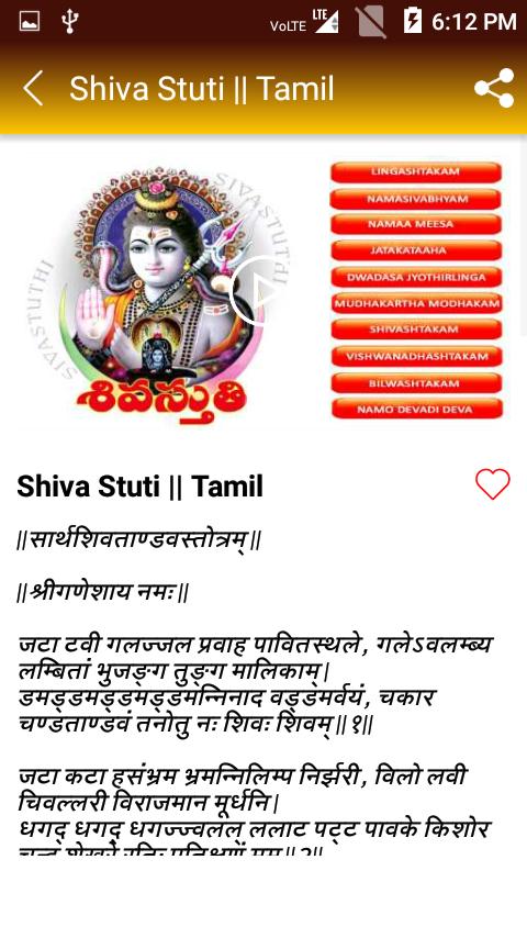 download shiv tandav stotram powerful