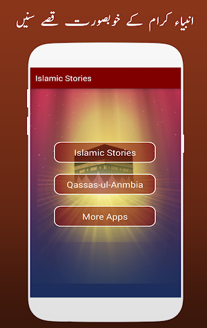 70 Sachay Islami Waqiat 1 0 APK Download - Android Books & Reference