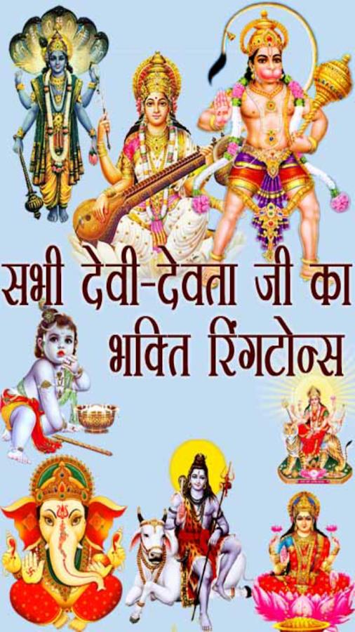 bhakti ringtone audio new