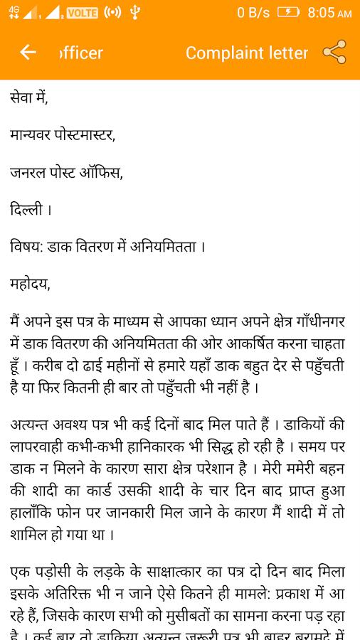 hindi letter writing 13 screenshot 1 hindi letter writing 13 screenshot 2