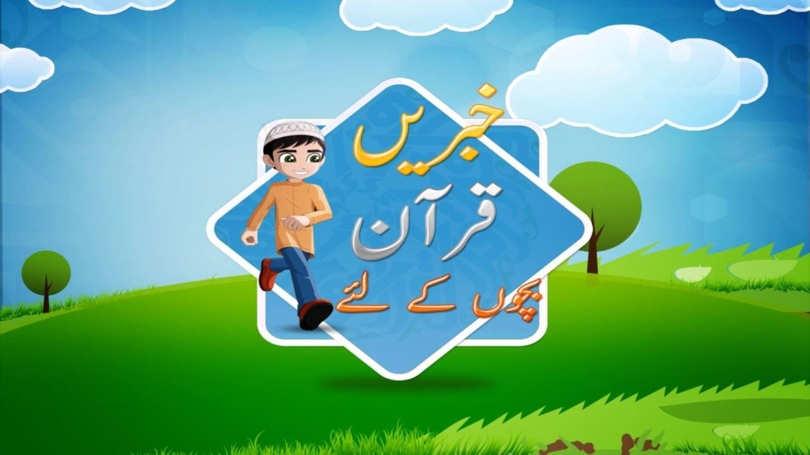 Quran Stories for Kids Urdu 1 5 0 APK Download - Android
