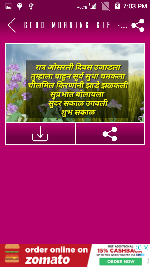Good Morning Gif Marathi 155 Apk Download Android