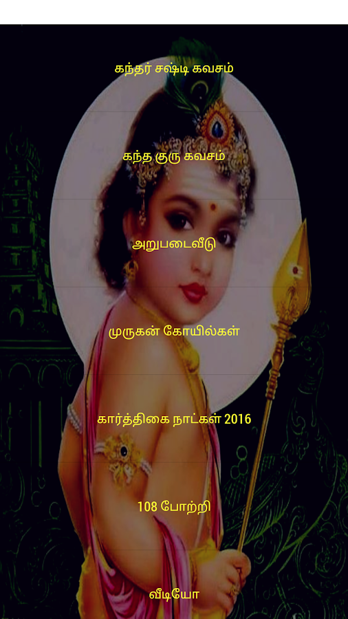Tamil Lord Murugan 1 4 APK Download - Android Lifestyle Apps