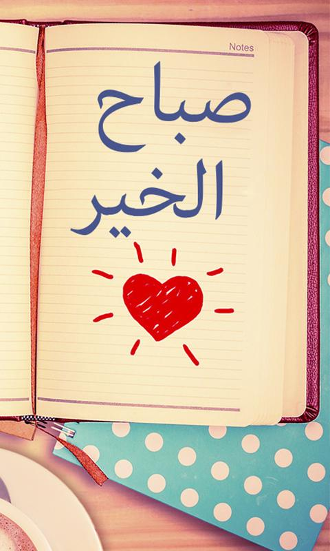 Good Morning Quotes In Arabic 4029 V1 Apk Download Android