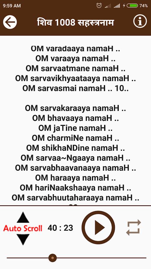 Shiv Sahastra Namavali 1008 1 1 APK Download - Android Music