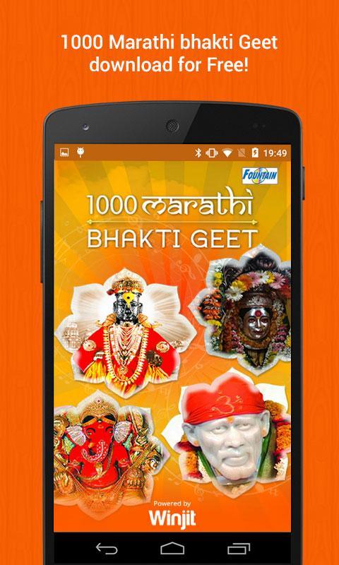 1000 Marathi Bhakti Geet mp3 1 0 0 10 APK Download - Android