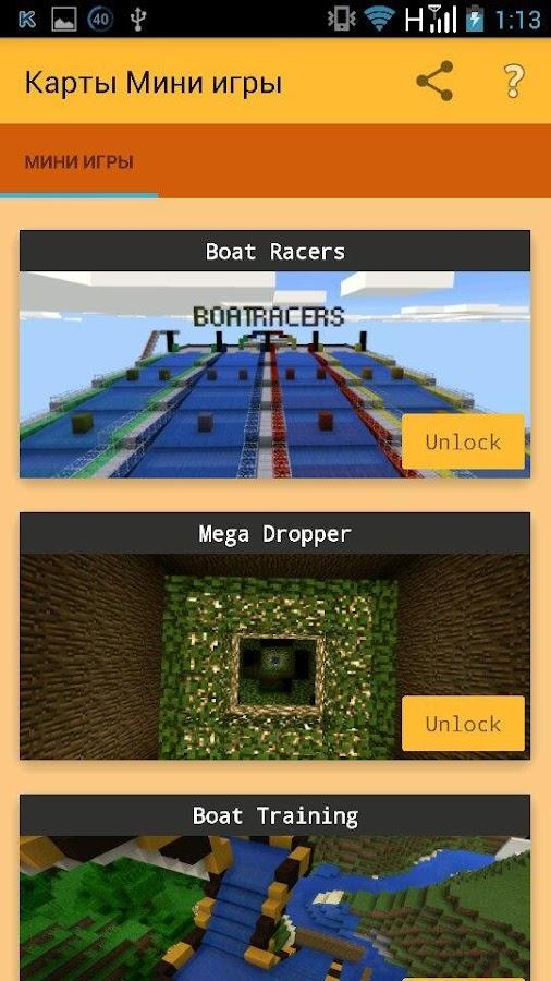 Карты для майнкрафт мини игры