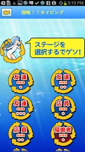 イカ娘タイピング 1.02 screenshot 4