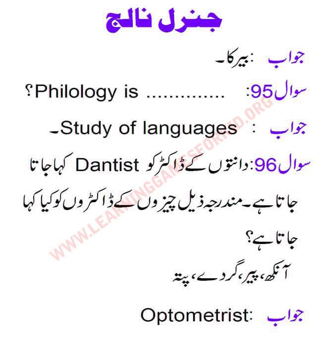 General Knowledge in Urdu 4 0 APK Download - Android Education Apps