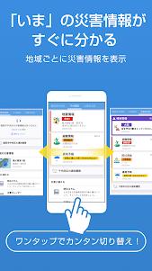 防災速報 - 地震、津波、豪雨など、災害情報をいち早くお届け 3.0.2 screenshot 2