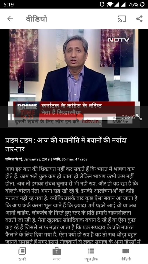NDTV India Hindi News 4 5 2 APK Download - Android News