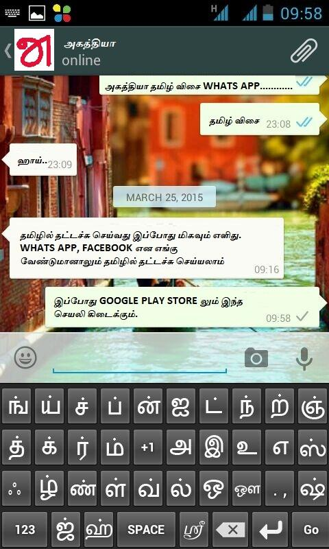 TAMIL KEYBOARD 1 2 5 APK Download - Android Tools Apps