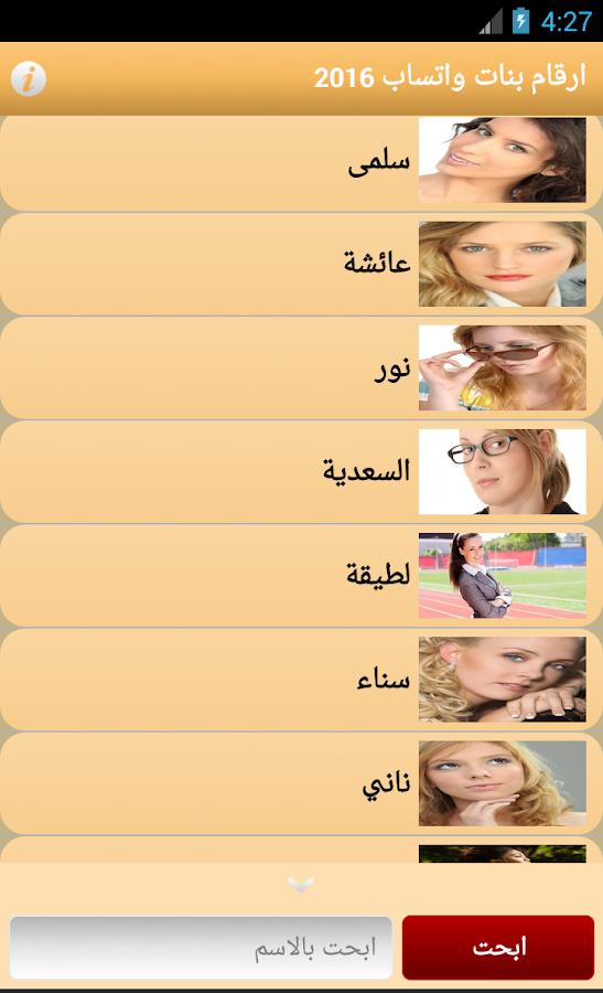 كل ارقام بنات للتعارف مجانا أندرويد تطبيقات apk تحميل
