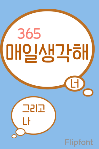 365Thinkeveryday™ Flipfont 1 0 APK Download - Android