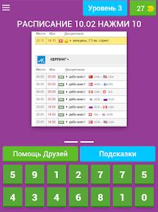 2018 ЗИМНИЕ ИГРЫ В КОРЕЕ 3.1.6z screenshot 18