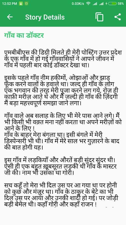Desi True Stories - Hindi 1 1 APK Download - Android