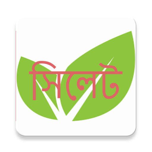Sylhet News - সিলেট সংবাদ sylhet_04 APK Download - Android