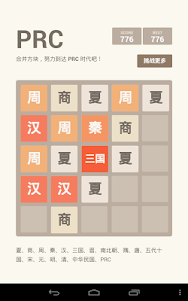 2048朝代版(小三传奇之朝代版) 1.4 screenshot 5