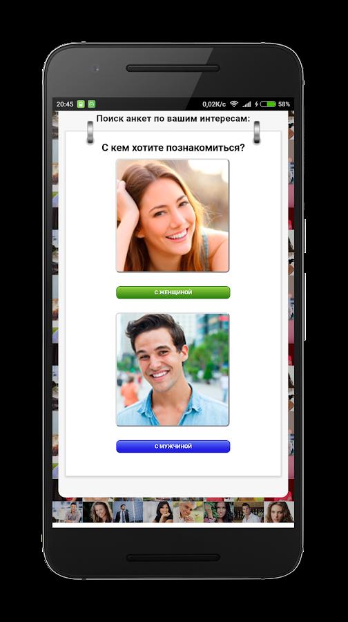 программы для знакомства планшета