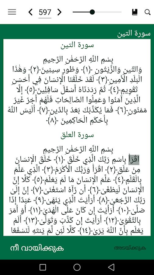 Kalaam Allah - Quran Malayalam (Thafheem-ul-quran) Initial