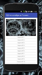 ГДЗ по алгебре за 7 класс 1.0 screenshot 1