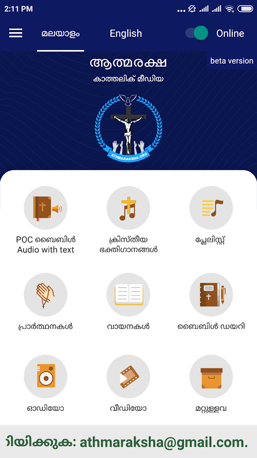 Athmaraksha - Malayalam POC Audio Bible & Songs 5 3 0 APK