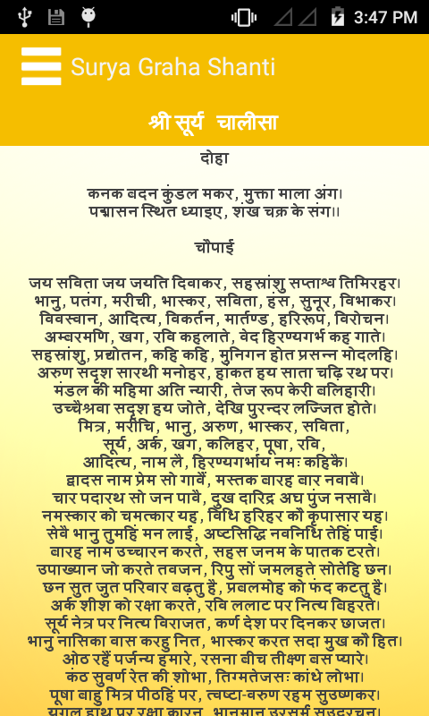 Surya Grah Shanti 1 Apk Download Android Books Reference Apps