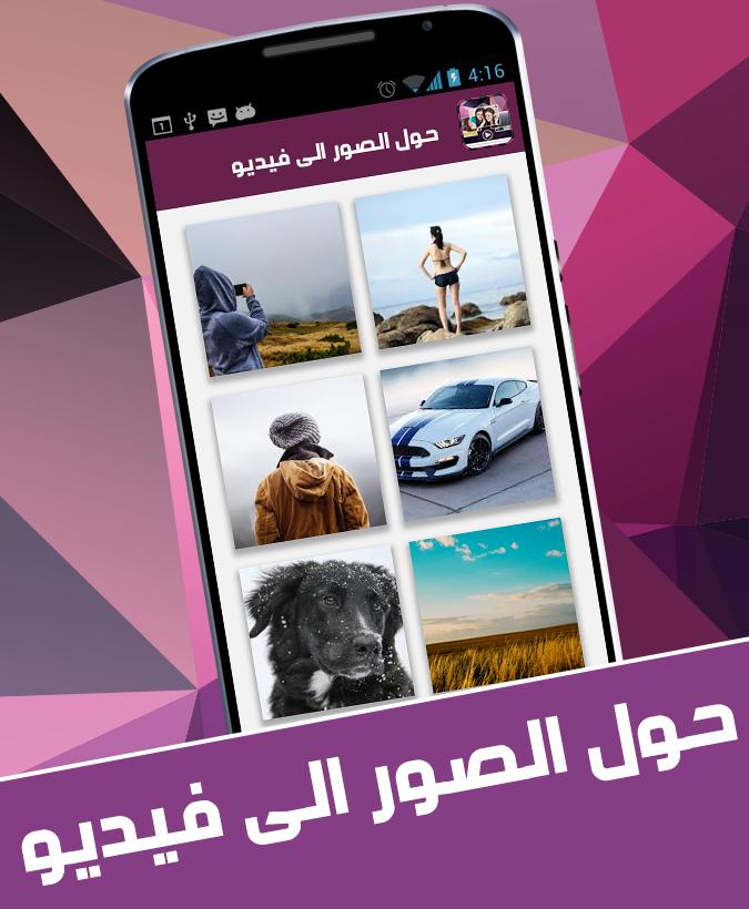 54e074564 تحويل الصور الى فيديو 2016 3.0 APK Download - Android Photography Apps