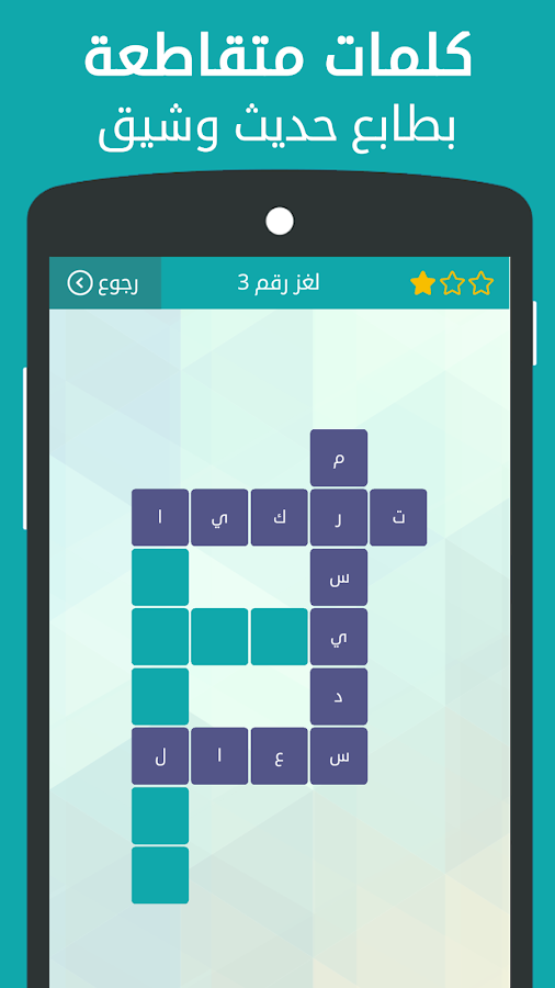 2854ba5d4 zozo.android.crosswords 1.6 APK Download - Android Word Apps