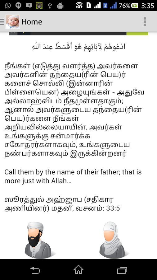 Tamil Muslim Baby Names 2 1 APK Download - Android Books & Reference