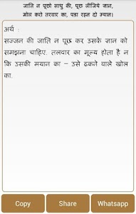 Kabir Dasji Ke Dohe in Hindi 2.0 screenshot 11
