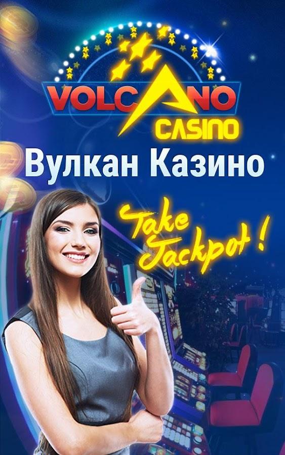 казино вулкан гугл плей