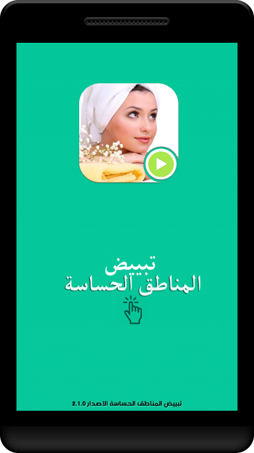 3dbc96a1a com.arabeauty.tabyid_manatik 2.1.0 APK Download - Android cats ...