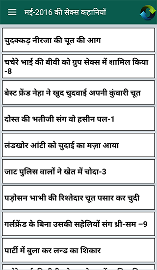 Kamvasna  Hindi Sex Stories 12 Apk Download - Android -8140