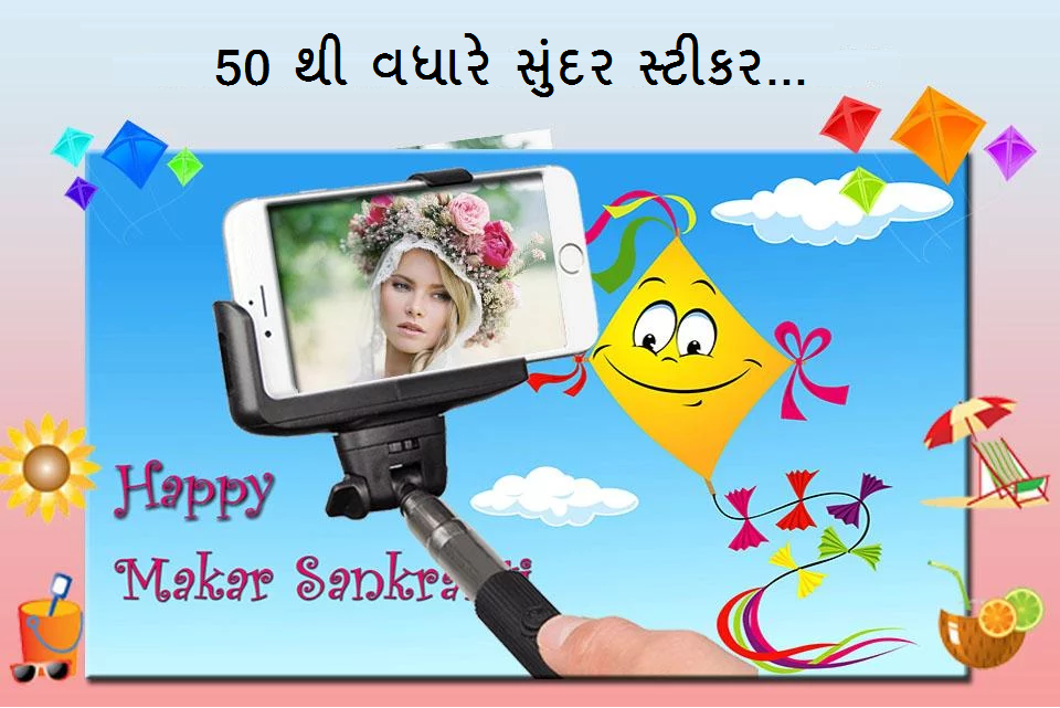 Uttarayan Selfi Photo Frame