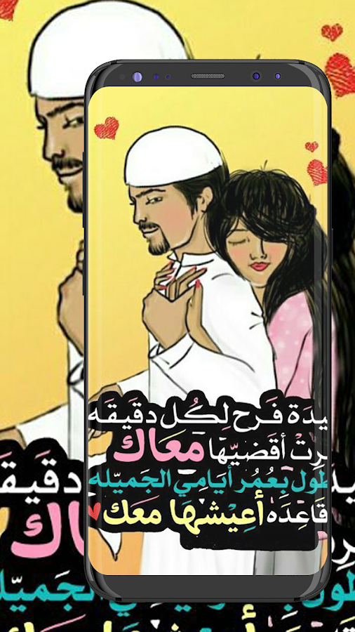 3a5cca7b9 كلام حب رومانسي حب وشوق 2019 😍😍 صور بيبي 1.2 screenshot 1 ...
