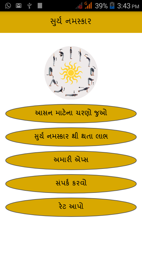 Surya Namaskar in Gujarati 1 1 APK Download - Android Health