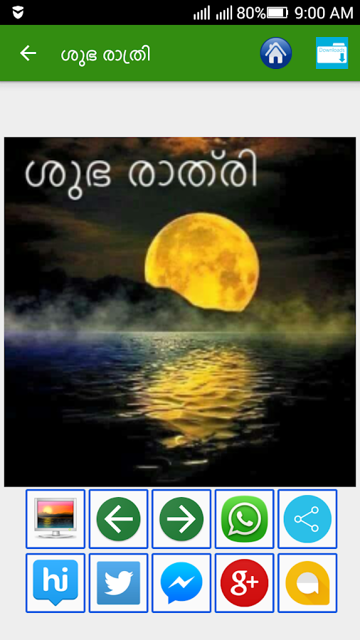 Malayalam good morning images good night images 50 apk download malayalam good morning images good night images 50 screenshot 13 altavistaventures Gallery