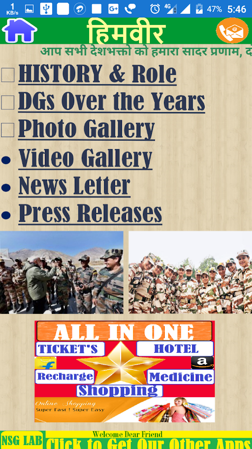 ITBP HIMVEER {PAY SLIP, GPF SLIP} 5 0 APK Download - Android