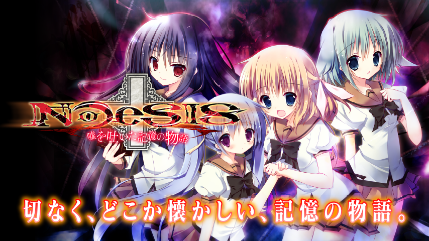 NOeSIS 嘘を吐いた記憶の物語 1 0 14 APK Download - Android