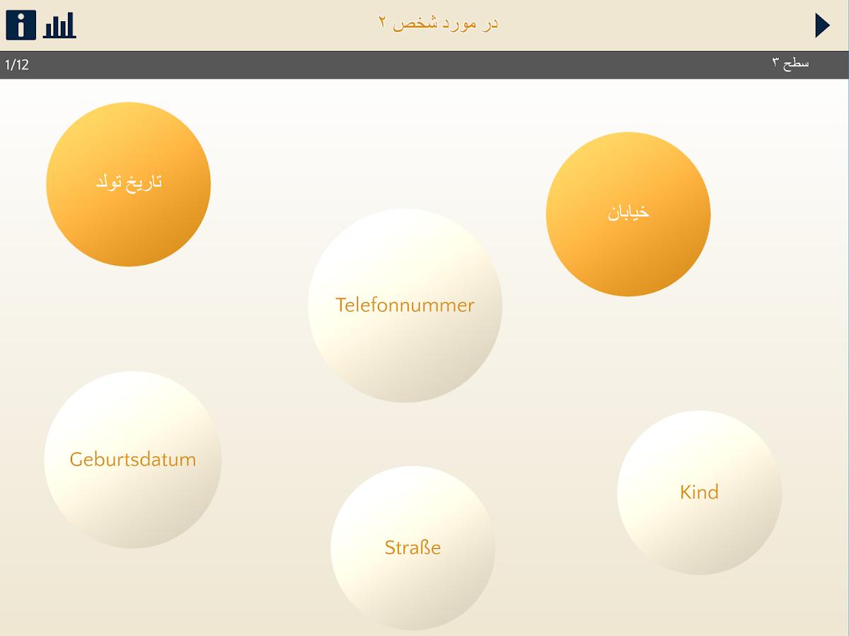 DaFür Farsi-Deutsch Trainer 1.23.10 APK Download - Android Education ...